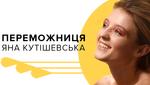 Топ-модель по-украински 2 сезон 18 выпуск: в шоу победила Яна Кутишевская