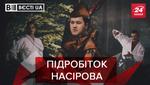 Вєсті.UA: Історія незламного фіскала. Вибори та подарунки