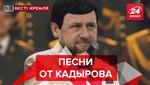 Вєсті Кремля. Сливки: Новый артист России. Волшебник Путин