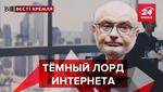 Вести Кремля. Сливки: Путинский солдат. Передаём за проезд