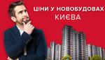 Ціни на нерухомість у новобудовах Києва: що змінилось у грудні 2018