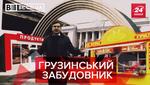 Вєсті.UA. Жир: Саакашвілі переносить столицю України. Манери Луценко