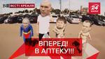 Вести Кремля. Сливки: Лекарства для Путина. Двуликий Брыль-Янус российской журналистики