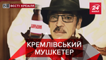 """Вести Кремля. Сливки: Придворный Путина Боярский. """"Елочка"""" вместо пенсии"""