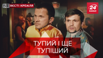 Вести Кремля. Сливки: Кремлевские шпили-вили. Псевдо добрые друзья