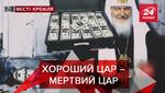 """Вєсті Кремля. Слівкі: Перезавантаження """"Путін ОС"""".  Чому патріарх Тихон кинув Миколу ІІ"""