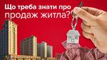 Что следует знать о схемах продажи недвижимости: преимущества и недостатки