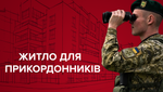 Жилье для пограничников будут строить в 5 городах Украины: известны адреса