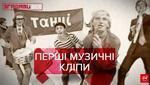 Згадати Все: Українські музичні кліпи. Частина 1