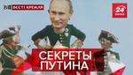Вести Кремля. Сливки: Артиллерист Путин. Владирим Бессмертный