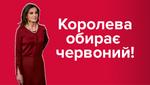Как носить красный цвет: топ-10 примеров королевы Испании
