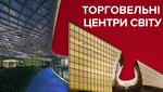 Топ-8 найграндіозніших торговельних центрів світу