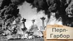 Нападение на Перл-Харбор: поражение США, которое стало началом конца тоталитарной Японии