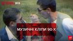 Вспомнить Все: Украинские музыкальные клипы. Часть 2
