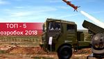 """""""Укроборонпром"""" опублікував топ-5 військових розробок 2018 року: фото"""