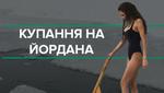 Все про купання в ополонці на Водохреще: кому не можна, як підготуватися та правильно пірнати