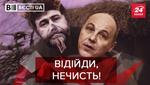 Вести.UA: Нечистый Новинский. Слуга оффшора Зеленского