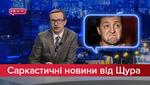 """Саркастические новости от Щура: В чем настоящий Зеленский? Священник МП """"убил"""" людей проклятием"""