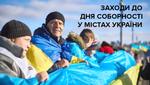 День Соборності України: які заходи відбудуться у різних містах