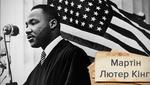 Як Мартін Лютер Кінг змінив ганебне ставлення світу до чорношкірих: захоплива історія