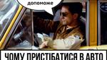 Ульяна Супрун объяснила, почему таксисты не используют ремни безопасности