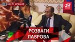 Вести Кремля: Новый казус от Лаврова. Штрафы для росСМИ