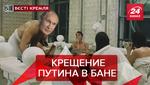 Вести Кремля. Сливки: Как Путин смывал грехи. Помощь Кобзона с того света