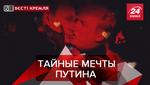 """Вести Кремля. Сливки: Путин в тренде. Финансовый """"лайфхак"""" от России"""
