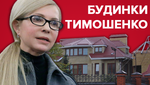 Маєток Тимошенко: що відомо про нерухомість кандидатки в президенти