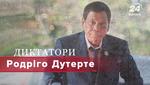 Родриго Дутерте – диктатор-популист, который поборол наркоторговлю сотнями убийств