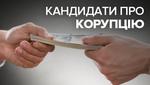 Як подолати корупцію: що пропонують кандидати в президенти
