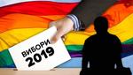 Чи може в Україні стати президентом представник ЛГБТ-спільноти