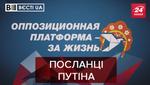 Вести.UA: Провальные планы Медведчука. Новая профессия Луценко