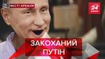 Вести Кремля: Новая любовь Путина. Угроза для России