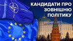 В ЄС, НАТО чи знову до Росії: що пропонують кандидати в президенти