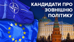 В ЕС, НАТО или снова к России: что предлагают кандидаты в президенты