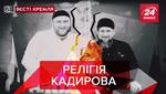 Вєсті Кремля: Заповідь Кадирова. Нове прізвисько Путіна