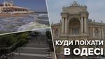 Куда пойти в Одессе: самые очаровательные места жемчужины Украины