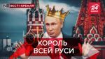 Вести Кремля. Сливки: Заоблачные рейтинги РФ. Почему россияне сбивают беспилотники