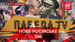 Вєсті Кремля. Слівкі: Спасібо дєду за (по)бєду. Корупція у РФ