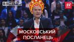 Вести.UA. Жир: Путинская птичка в кокошнике. Бессмысленные советы Азарова