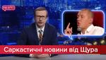 Саркастичні новини від Щура: Прокляття від Мунтяна. Хто бачив замкову шпарину Путіна