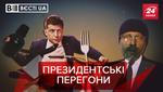 Вести.UA: Как Вилкул косит под Зеленского. Президентские мечты Яценюка