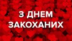Куди піти у Києві 14 лютого: афіша подій на День Валентина