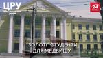 Скандал в Донецком медуниверситете: кто обманывал студентов на миллионы долларов
