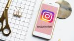Як видалити профіль в Instagram: покрокова інструкція