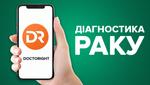 Українці розробили унікальний додаток для діагностики раку: у чому його особливість