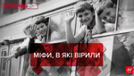 Згадати Все: Радянські міфи, частина 1