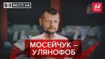 Вєсті.UA: Як радикали перемогли здоровий глузд. Хто з українців закидав вудочку Рибці