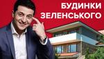 Де живе Зеленський: якою нерухомістю володіє Президент України